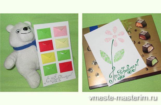 открытки мастер-класс