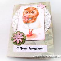 открытка совушка