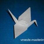 Журавлик из бумаги своими руками (мастер-класс)