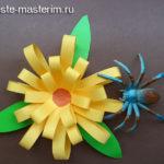 Как сделать объемный цветок из бумаги: схема пошаговая